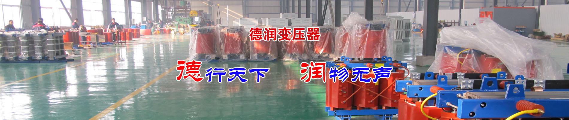 潍坊干式变压器厂