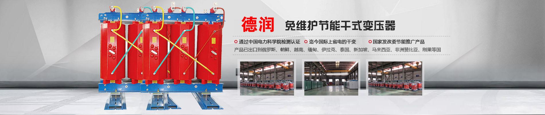 潍坊干式变压器厂家